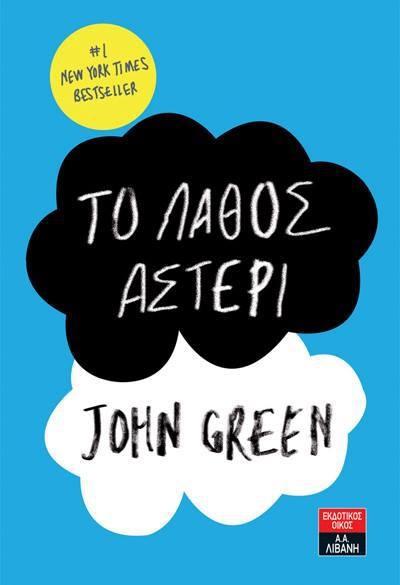 http://slag.gr/2013/05/17/john-green-the-fault-in-our-stars/
