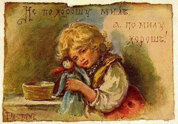 Куплю открытки бем