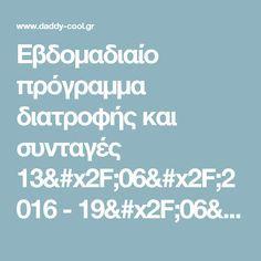 Εβδομαδιαίο πρόγραμμα διατροφής και συνταγές 13/06/2016 - 19/06/2016 - Daddy-Cool.gr