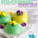 Журнал Изысканная выпечка 85 2015