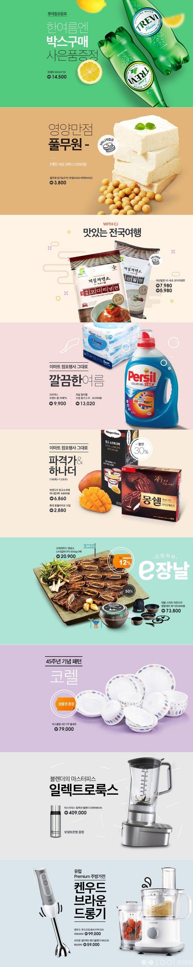 한국 이마트 전기 공급 업체 웹 사이트 홍보 배너 환영합니다 ...