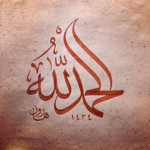 الحمد لله #الخط_العربي