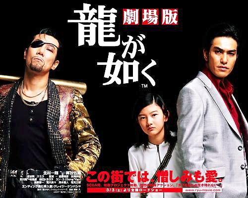 龍が如く 劇場版 Like a Dragon | ad | #TakashiMiike #Miike | theatrical trailer http://www.youtube.com/watch?v=Z25Md5wOOt8 | MV http://www.youtube.com/watch?v=ohOJtLAvOVM