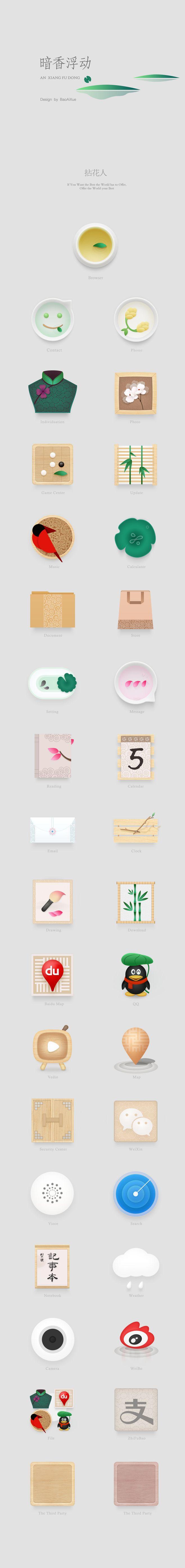 中国风手机主题UI-设计