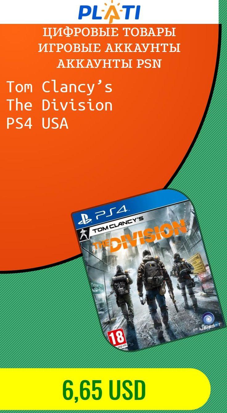 Tom Clancy's The Division   PS4 USA Цифровые товары Игровые аккаунты Аккаунты PSN