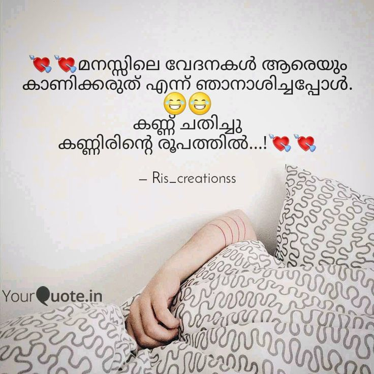 17 Best Malayalam Qutoes Images On Pinterest