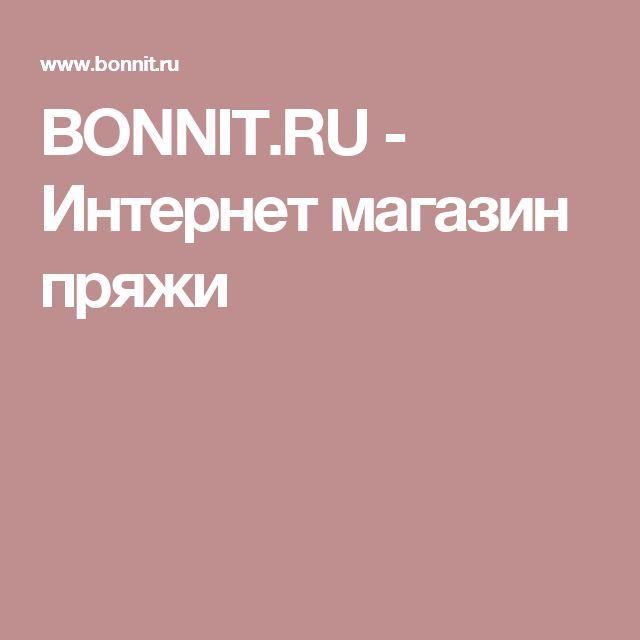 BONNIT.RU - Интернет магазин пряжи