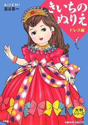 Amazon.co.jp: 大判シリーズ きいちのぬりえ ドレス編: 蔦谷 喜一: 本