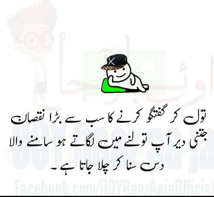 Pin By Madeeha Mir On Poetry In 2020 Urdu Thoughts Funny Jokes Laugh At Yourself