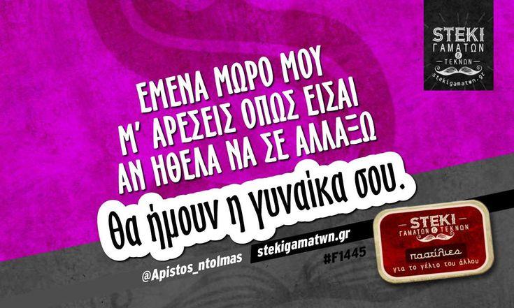 Εμένα μωρό μου μ' αρέσεις όπως είσαι @Apistos_ntolmas - http://stekigamatwn.gr/f1445/