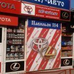 Магазин запчастей для toyota и lexus M7-AVTO.RU:  М7-АВТО Магазин по продажи запчастей с наличия...