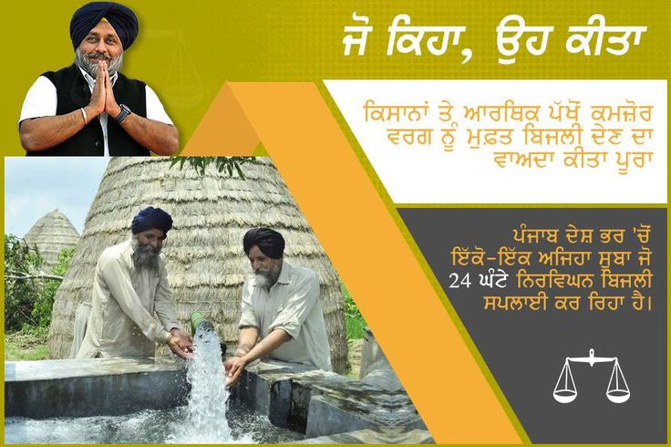 Punjab's power surplus status is a big boon for the farmers as Akali Dal govt is providing FREE POWER to farmers for last 9 years. #AkaliswithFarmers #AkaliDal #ProgressivePunjab