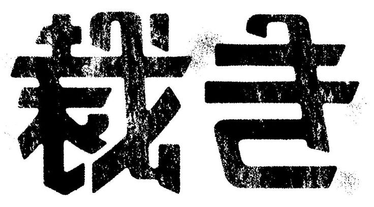 ロゴ供養。 あんまり喜ばれないの分かってるんだけど、 作らざるを得ないんですよね。 #typography #タイポ #作字 #日本語