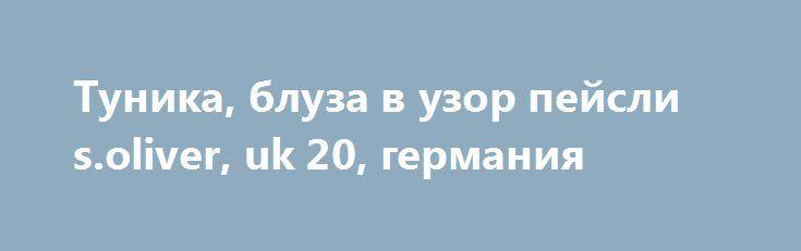 Туника, блуза в узор пейсли s.oliver, uk 20, германия http://brandar.net/ru/a/ad/tunika-bluza-v-uzor-peisli-soliver-uk-20-germaniia/  Ультрамодная туника от известного бренда S.Oliver в узор пейсли или индийский огурец, который сейчас снова на пике популярности .Что же он из себя представляет?Одни усматривают в нём цветочный мотив, совмещённый с силуэтом кипариса - символа жизни в зороастризме, другие - стилизованные языки пламени, в Индии - это семена мангового дерева.Становится понятным…