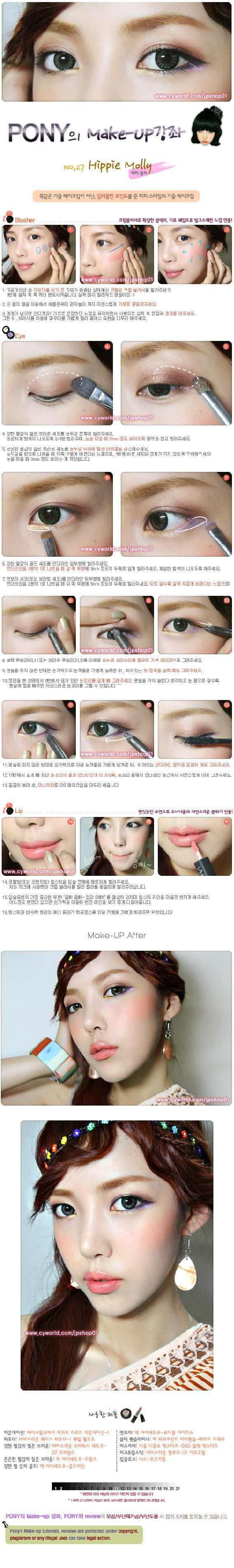 Ulzzang Pony Make Up
