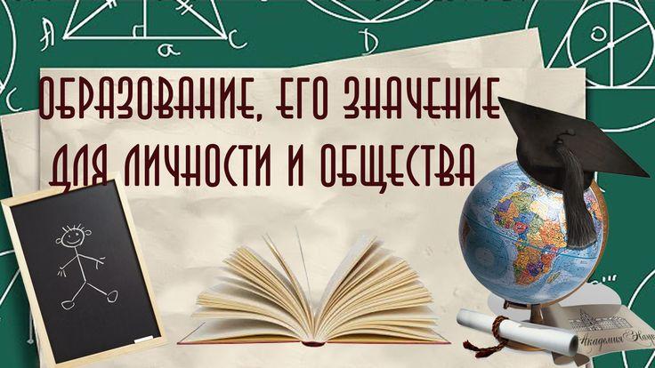 1.12 Образование,его значение для личности и общества. Подготовка к ЕГЭ ...