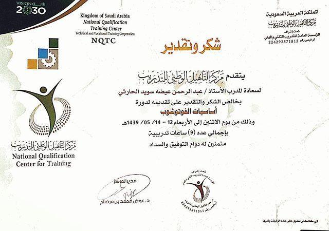 شهادة شكر من مجموعة التأهيل الوطني للتدريب بـ مكة المكرمة بعد إتمام دورة أساسيات الفوتوشوب Training Center Lias National