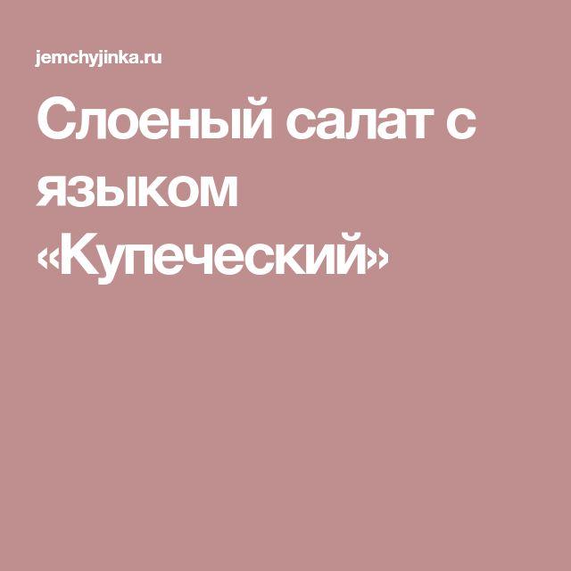 Слоеный салат с языком «Купеческий»