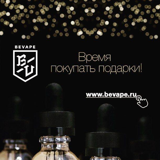 Не тупи! Закупайся к новому году! подарки для тебя подруги друга - вейпера! на Bevape.ru ---------- #bevape #vapemoscow #vaperussia #жижа #вейпингвмоскве #вкусныйпар #электроннаясигарета #вейп #жидкостьдлясигарет #жидкостьдляэлектронныхсигарет#вайп #парение #пар #дрипка #вейпроссия #электронныесигареты #многопара #вейпинг #переходинапар #вейпер #бросайкурить