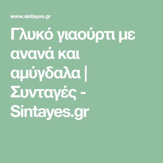 Γλυκό γιαούρτι με ανανά και αμύγδαλα   Συνταγές - Sintayes.gr