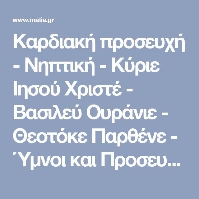 Καρδιακή προσευχή - Νηπτική - Κύριε Ιησού Χριστέ - Βασιλεύ Ουράνιε - Θεοτόκε Παρθένε - Ύμνοι και Προσευχές - Ορθοδοξία - Χριστιανισμός - Θρησκεία - Βιβλιοθήκη - Ρίξε μια ματιά! www.matia.gr