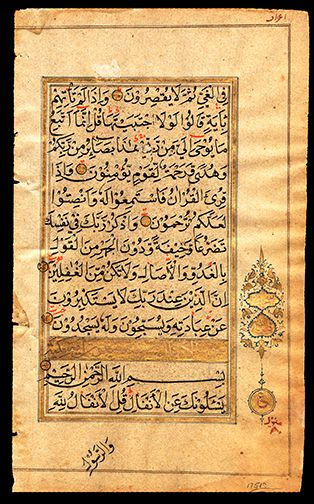 """EBAY NOW - Top and verso, Surat 7 A'raf (The Heights): """"So when the Qur'an is recited, listen to it silently, that you may experience mercy. And remember your Lord within your soul, humbly & meekly, & without speaking loudly, in the mornings & the evenings; & don't be one of the heedless."""" (v. 205-205 beginning here mid-page; T Cleary trans). Then Heading for Surat 8 Anfal (Spoils of War) with portion of first verse. India, dated AH 1165 or AD 1751/52. (Audrey Shabbas)"""