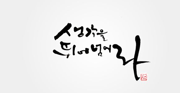 Beautiful Examples of Korean Calligraphy | Leave Inspired
