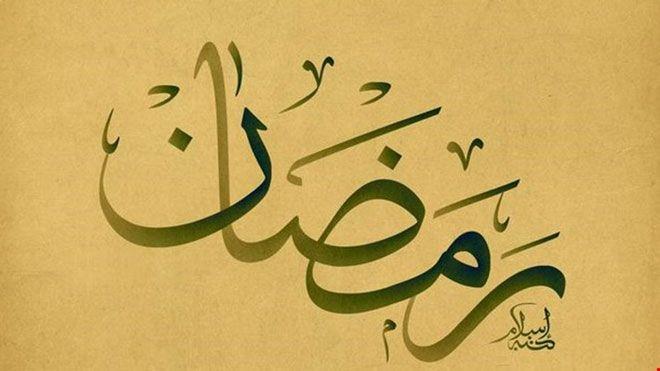 كلمة في الشهر الكريم رمضان مدرسة للاختبار حيث يمسك الصائم عن الأكل والشرب والشهوة وهذا اختبار من الله للعبد بصبره Www Alayyam Arabic Calligraphy Calligraphy