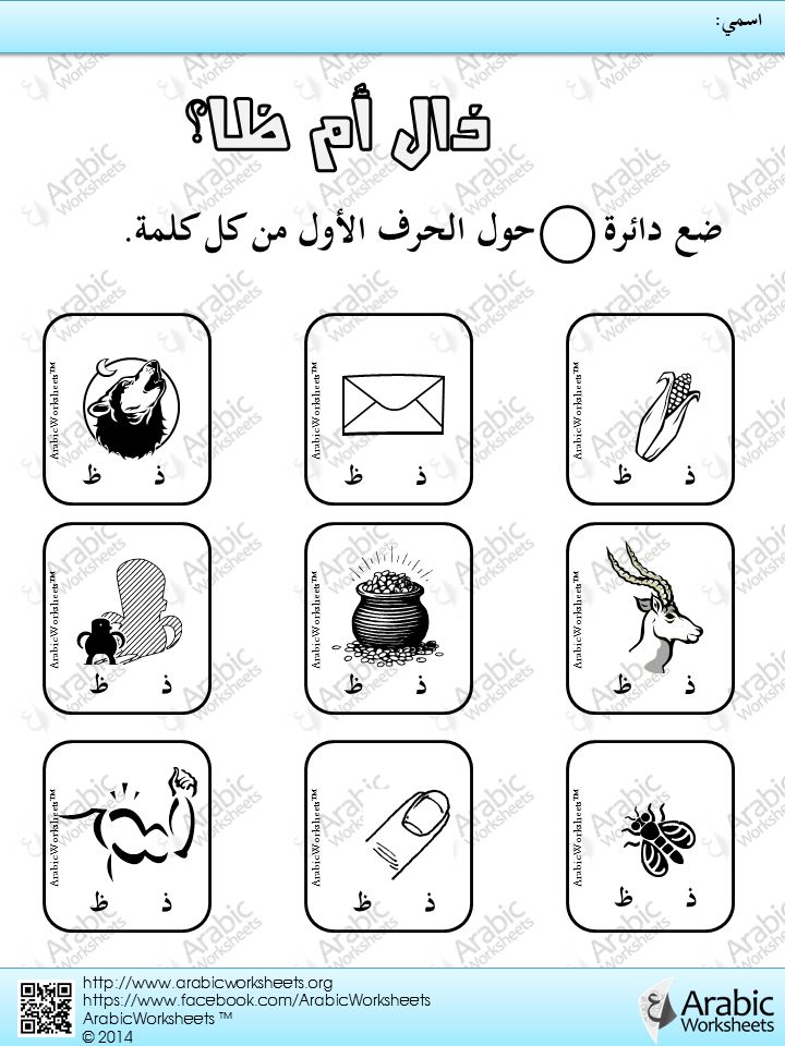 18 best images about arabic phonics on pinterest spelling learning and animals. Black Bedroom Furniture Sets. Home Design Ideas
