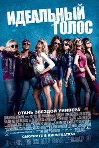 Идеальный голос (2013)