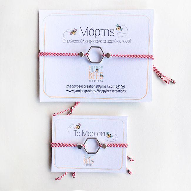 Βραχιόλια - Μάρτηδες για μαμά και κόρη πολύγωνο
