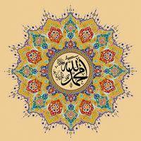 Allah Jaljallah - Muhammad PBUH by Baraja19