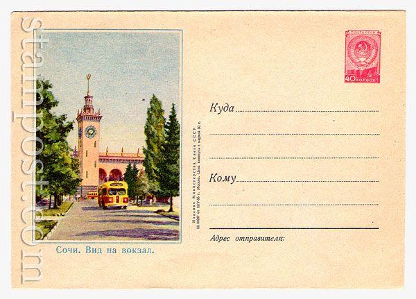 104a ХМК СССР  1955 12.05 Сочи. Вид на вокзал