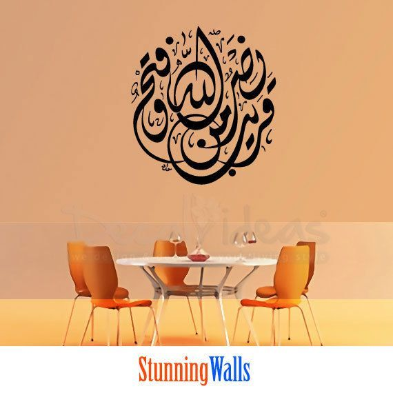 Arabic Alphabet with feather Islamic wall Art Muslim Wall Decal Removable Vinyl