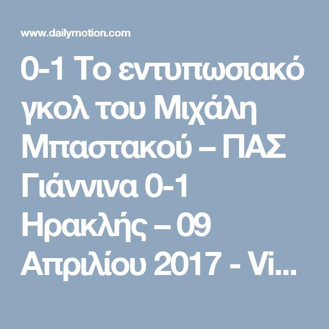 0-1 Το εντυπωσιακό γκολ του Μιχάλη Μπαστακού – ΠΑΣ Γιάννινα 0-1 Ηρακλής – 09 Απριλίου 2017 - Video Dailymotion