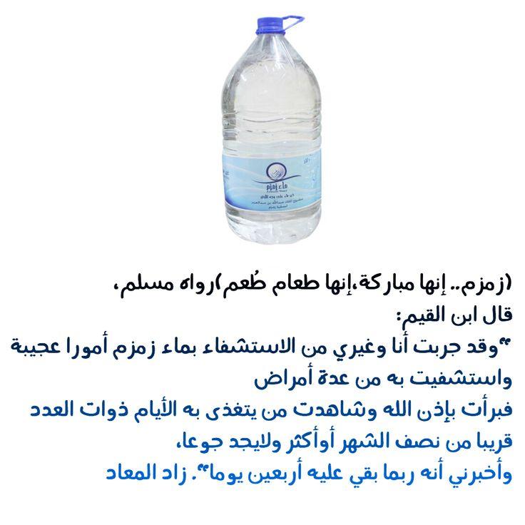 ماء زمزم Bottle Water Bottle Plastic Water Bottle