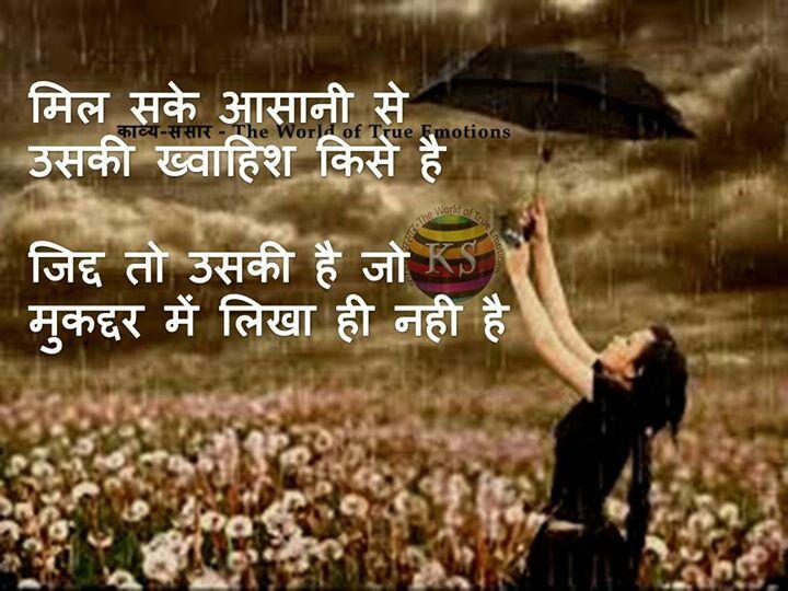 Sad Love Quotes In Gujarati: 1939 Best Sad Shayari Images On Pinterest