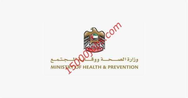 متابعات الوظائف وظائف وزارة الصحة ووقاية المجتمع للتخصصات الطبية بالإمارات وظائف سعوديه شاغره Prevention Convenience Store Products
