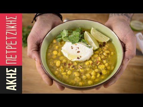 Ρεβίθια στο φούρνο | Άκης Πετρετζίκης