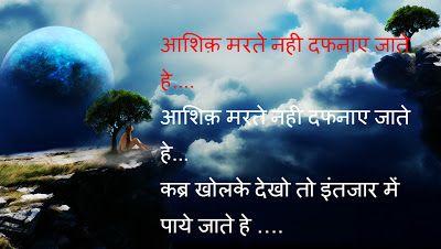 Mohabbat ka izhar shayari 2017   Aashiq Marte Nahi Zinda Dafnaye Jaate Hai  Kabr Khod Ke Dekho Mehbooba Ke Intezaar Me Paaye Jaate Hai  Hindu Kehta Hai Ise Jala Do  Musalmaan Kehta Hai Ise Dafna Do  Magar Is Bedard Zamane Me Koi Ye Nahi Kehta  Ise Apni Mehbooba Se Mila Do  Latest hindi sad image shayari Latest Hindi Sad Shayari hd image 2016 Latest Hindi Shayari 2016 wallpaper for love Mohabbat ka izhar shayari 2017