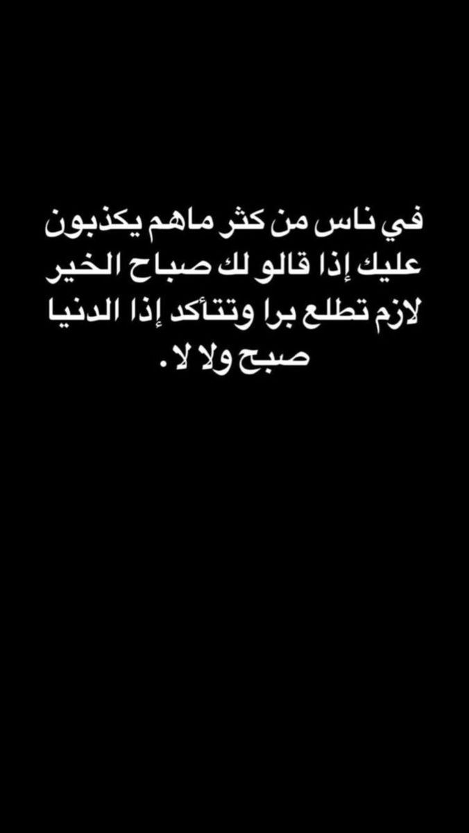 Pin By عواطف الهاجري On ايشيي Jokes Quotes Funny Words Fun Quotes Funny