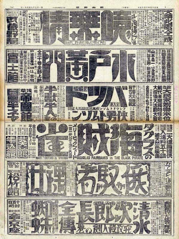 Vintage japanese newspaper ad  http://creativeroots.org/2012/11/vintage-japanese-newspaper-ads/#