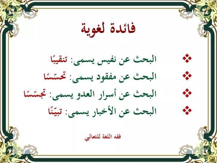 Pin By Safa Alrooh On لغة الضاد لغتي Learning Arabic Beautiful Arabic Words Learn Arabic Language
