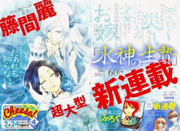 Suijin no Hanayome, nuevo Manga de Rei Touma (Reimei no Arcana) el 24 de Febrero.