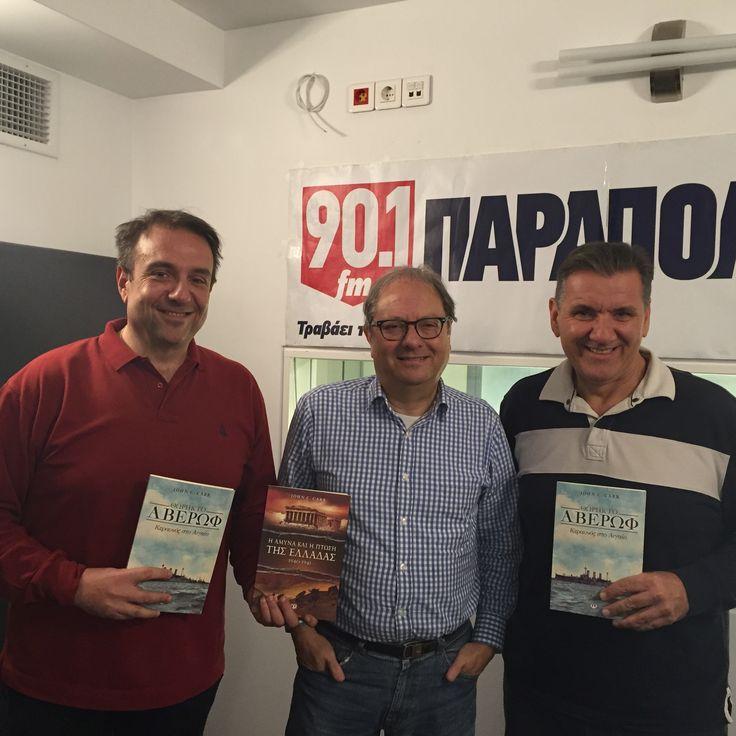 Την Πέμπτη 26/11 στις 8 το πρωί ο Τζον Καρ φιλοξενήθηκε στην εκπομπή «Πνίξτε τον φουνταριστό» στα Παραπολιτικά FM 90,1, με αφορμή τα 2 βιβλία του.