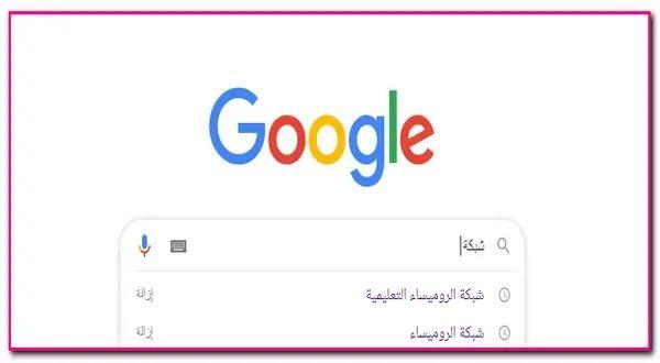 شبكة الروميساء التعليمية الكنز المجهول فى محرك البحث جوجل Google وطريقة الو Google