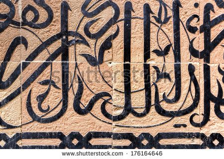 Arabic calligraphy, Morocco. This photo was taken from a building in Morocco. Parts of the arabic letters shown here do not make up a word or a sense. The picture is for illustration purposes only. - Shutterstock Premier
