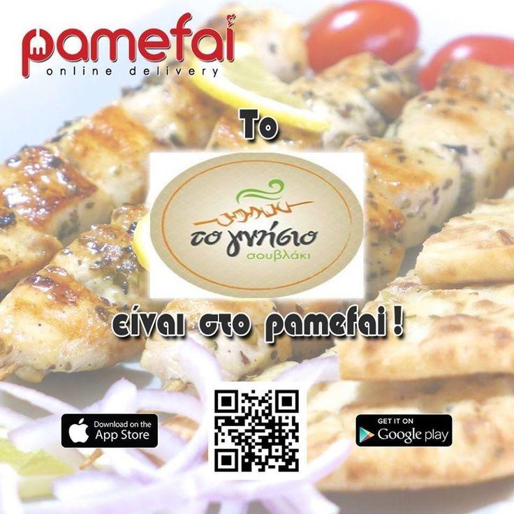 Το Γνήσιο είναι στο Pamefai  http://ift.tt/2mzSgsR #pamefai #souvlakia
