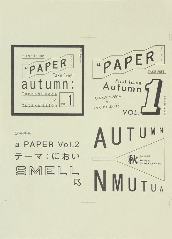 tadashi-ueda:    ポスターです!  a-paper:    a PAPER Vol.1 秋 ポスター  210mm × 297mm