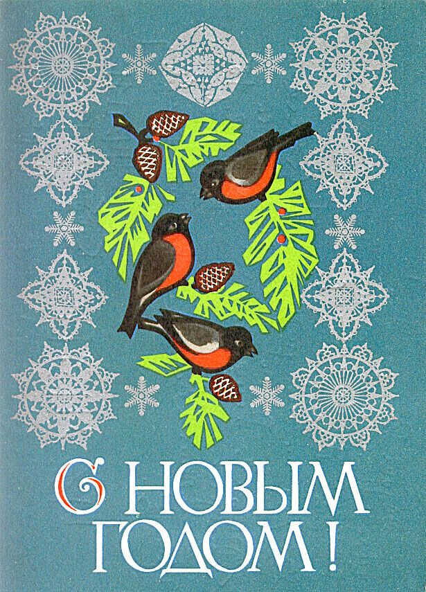 Художник А.Салтанов, 1973 г., Мин.связи СССР